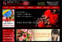 フラワーコード ホームページ